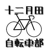 十二月田自転車店