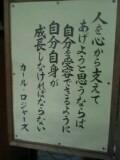 産業カウンセラー日本橋福井組