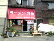 ラーメン・丼物 ハイブリット