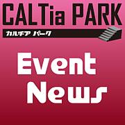 CALTiaPARK イベント情報