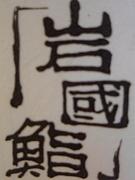 岩國鮨ファミリー
