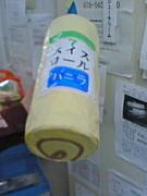 セブンイレブン三田三輪3丁目店