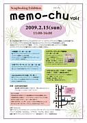 memo-chu・メモラ中部作品展