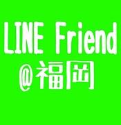 ☆LINE Friend@福岡☆