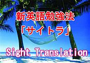新英語勉強法 「サイトラ」