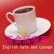 英会話喫茶