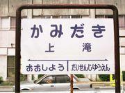 富山市立上滝中学校!!