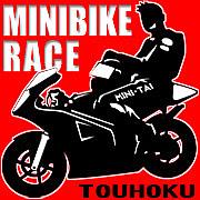 東北版!ミニバイク耐久レース