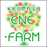 家庭用燃料電池エネファーム
