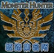 モンハン4G【姫路集会所】