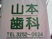 山本歯科 (NTT神田横)