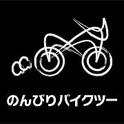 のんびりバイクツー(GAY ONLY)