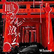 鳴カレ故バム/Wizard