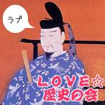 LOVE ☆ 歴史の会