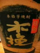 熊本市内食べ歩き〜(飲みもあり