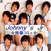 関東Johnny's Jr.☆画像コミュ☆