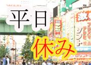 【アキバ系ヲタ限定】平日休み