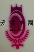 愛譚学園 mixi校(試験版)