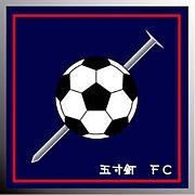 五寸釘 FC