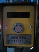 押しボタン式信号
