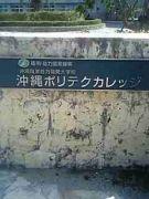 沖縄ポリテクカレッジ