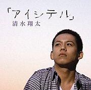 アイシテル/清水翔太