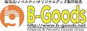 オリジナルグッズ製作のB-Goods