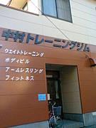 中村トレーニングジム