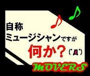 自称ミュージシャンMOVERS