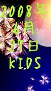 ☆★2008年6月27日kids★☆