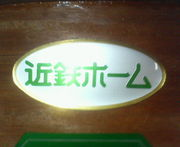 富山南OB会