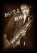 The 殿様研 2008