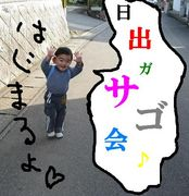 日出町ガサゴドリームス☆