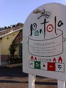 イタリア厨房 Pentola