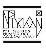 ピュタゴラス数秘学(PNAJ.net)