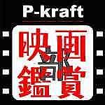 P-kraft 映画鑑賞部