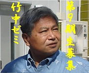 竹中ゼミ☆in日大経済