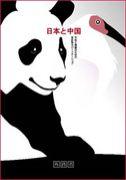 100円で参加できる中国語勉強会