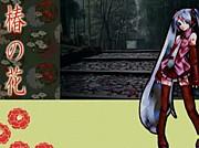 【初音ミク】椿の花【デP】