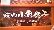 岡本Family★+゚