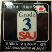 SAJスキー検定3級