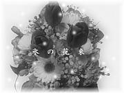 氷の花束☆葉山郁さんが好き