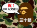 A BATHING APE ☆三十路会☆