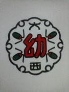 ゜+☆大西学園幼稚園☆゜+