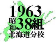 1963(S38)年生まれ北海道分校