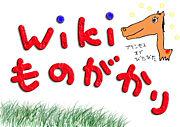 wikiものがかり村