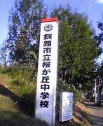 釧路市立桜が丘中学校