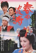 NHK大河ドラマ 春の波涛