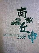 2006年度 南が丘中★卒業生
