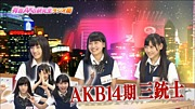 【AKB48】14期三銃士